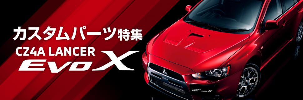 CZ4A型ランサーエボリューション10におすすめのカスタムパーツ特集!