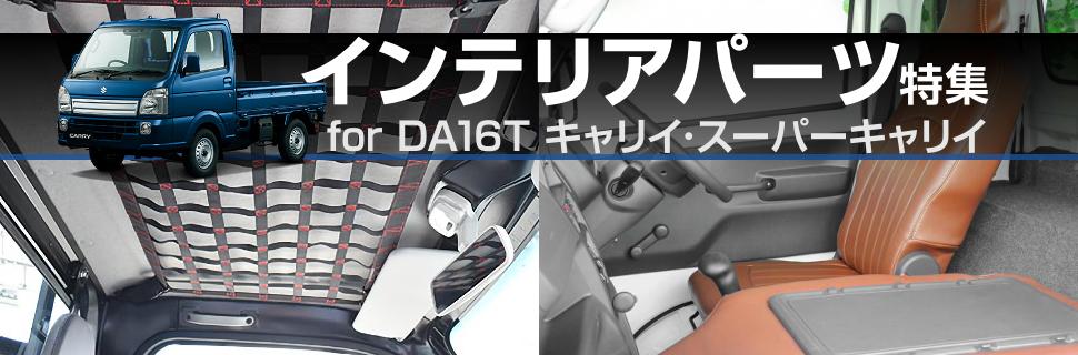 軽トラを快適に!DA16T型キャリイ用内装カスタムパーツ特集!