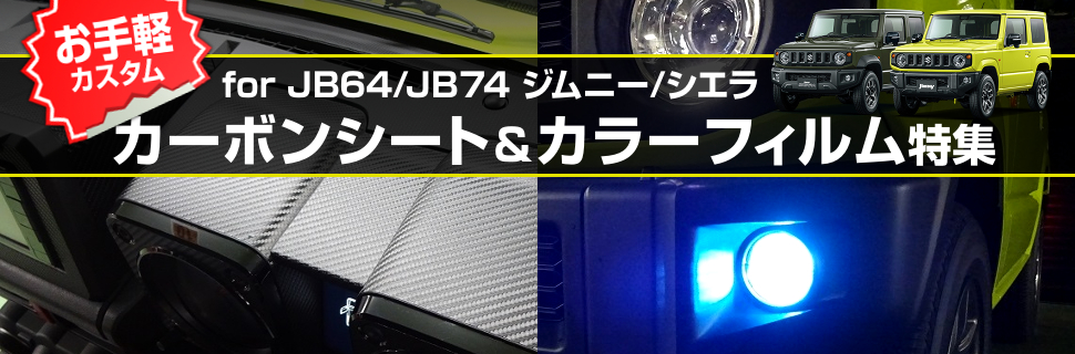 貼るだけ簡単!JB64型ジムニー用カーボンシート・カラーフィルム特集!