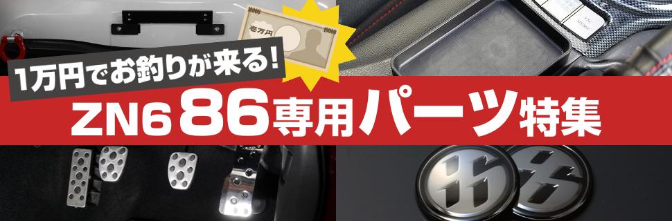 コスパ良くイジる!ZN6型86用1万円で買えるカスタムパーツ特集!