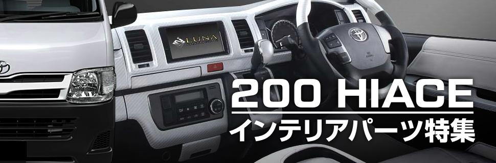 より便利に見栄え良く!200系ハイエース用内装カスタムパーツ特集!