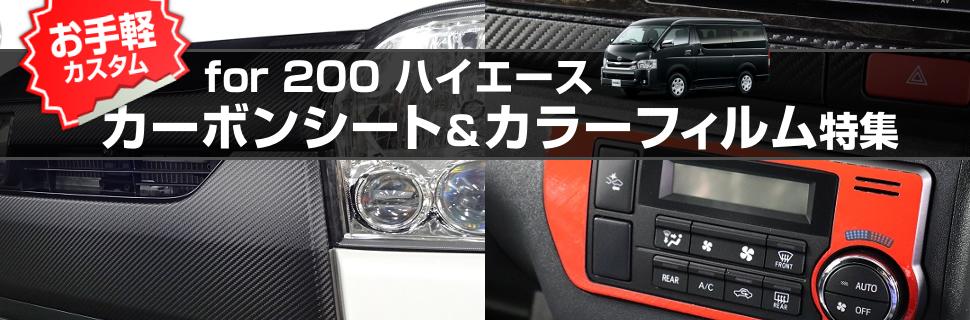 内装も外装も手軽にカスタム!200系ハイエース専用カーボンシート特集!
