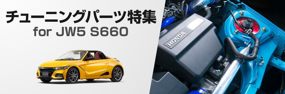 限界を追究できる!JW5型S660用チューニングパーツ特集!