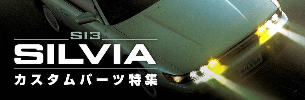 これぞアートフォース!S13型シルビアのカスタムパーツ特集!