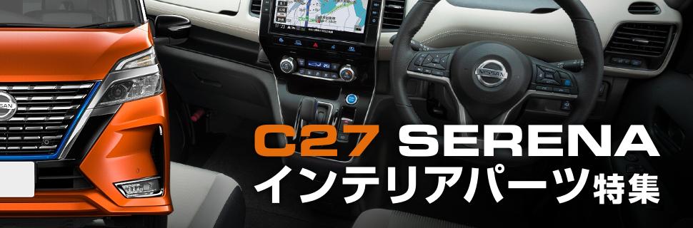 機能的にドレスアップ!C27型セレナ用内装カスタムパーツ特集!