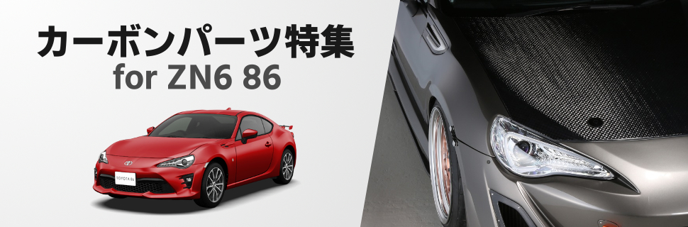 ZN6型86が進化する!おすすめカーボンパーツ特集!