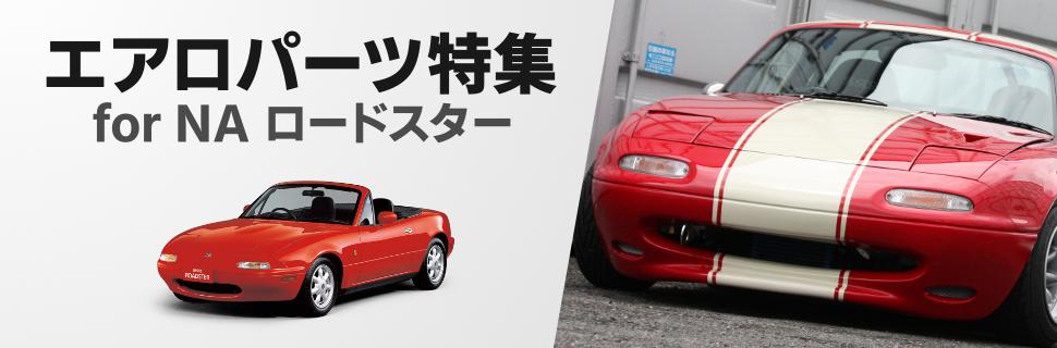 世界に誇る名車!NA系ロードスター用カスタムパーツ特集!