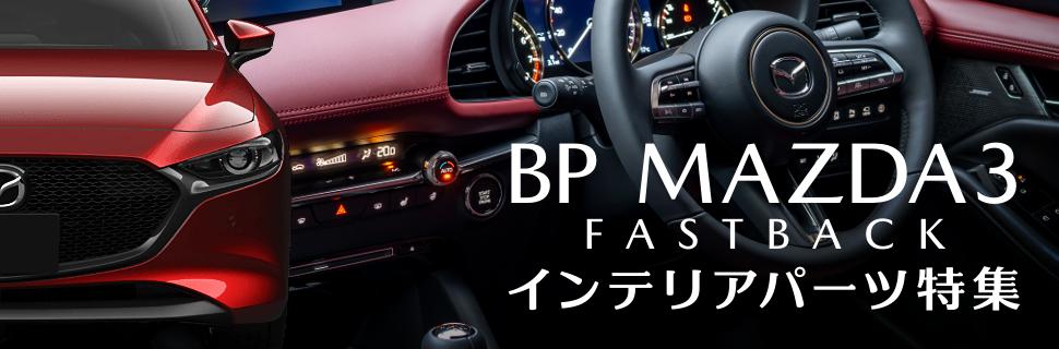 心地よいインテリアへ!BP型MAZDA3ファストバック内装カスタムパーツ特集!