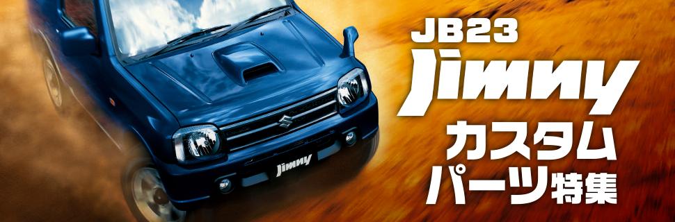 自分仕様にカスタマイズ!JB23型ジムニーにオススメのカスタムパーツ特集!