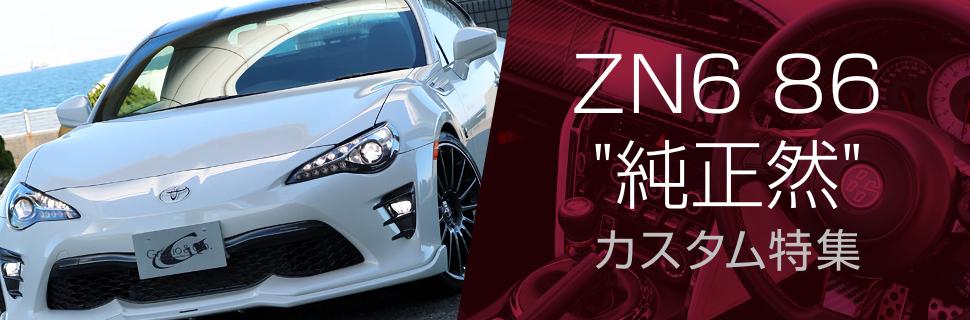『純正然』とした装いに!ZN6型トヨタ86用ドレスアップパーツ特集!
