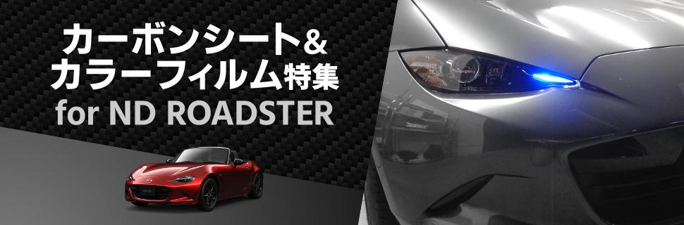 簡単カーボンルック!ND系ロードスター専用カーボンフィルム&ライトフィルム特集!