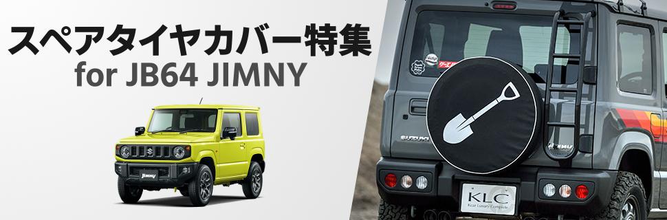 遊べるカスタムだ!JB64型ジムニー用スペアタイヤカバー特集!