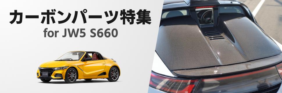 カスタムを楽しもう!JW5型S660専用カーボンパーツ特集!