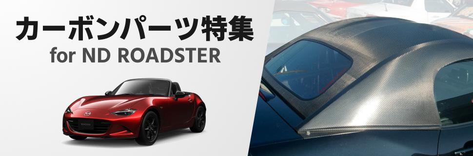 スポーティさが際立つ!ND型ロードスター用カーボンパーツ特集!
