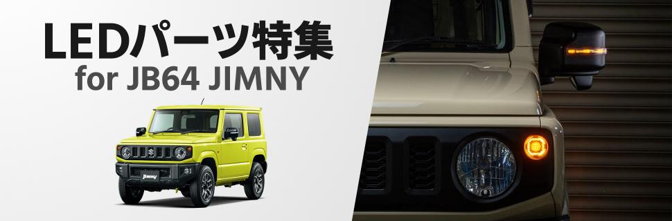 エモさを追求!JB64型ジムニー専用LEDカスタムパーツ特集!