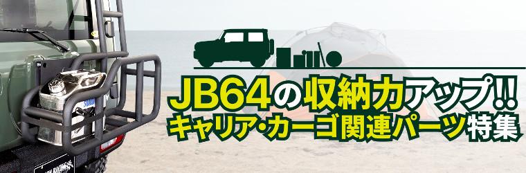 JB64型ジムニーをフル活用!キャリアで賢く荷物を収納&積載!