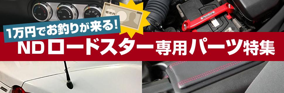 価格以上のパーツもあり!1万円で買えるND型ロードスター用カスタムパーツ特集!
