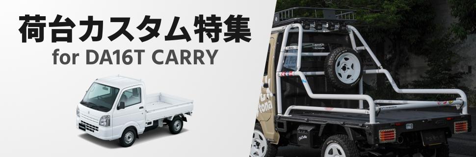 可能性は無限大!DA16T型キャリイ荷台カスタムパーツ特集!