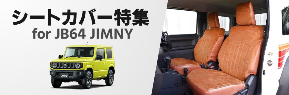 オシャレは歴然!JB64型ジムニー用シートカバー特集!