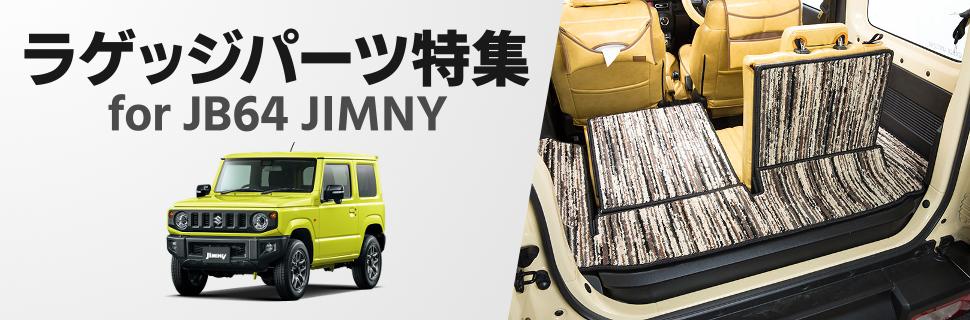 荷室をより便利に使う!JB64型ジムニーにオススメのラゲッジパーツ特集!