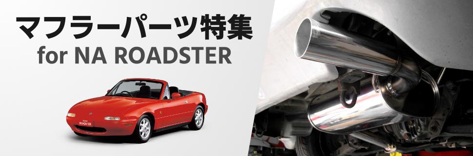 ドライブがもっと楽しくなる!NA型ロードスター専用マフラー特集!