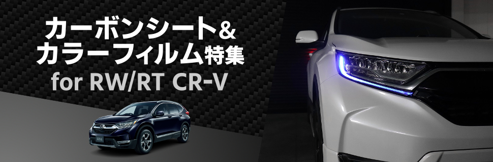 内装の質感を高める!RW1/2/RT5/6型CR-V専用カーボンシート特集!