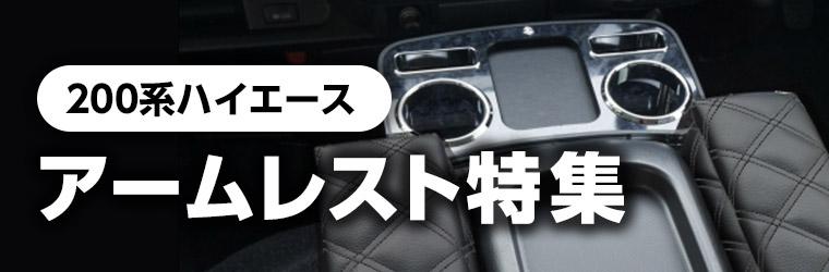 200系ハイエースでドライブを楽しむ!オススメのアームレスト特集!